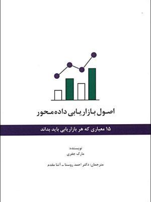 1439104348_bazaryabi-e-dadeh-mehvar