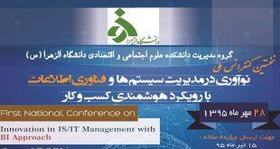 نخستین کنفرانس ملی نوآوری در مدیریت سیستم ها