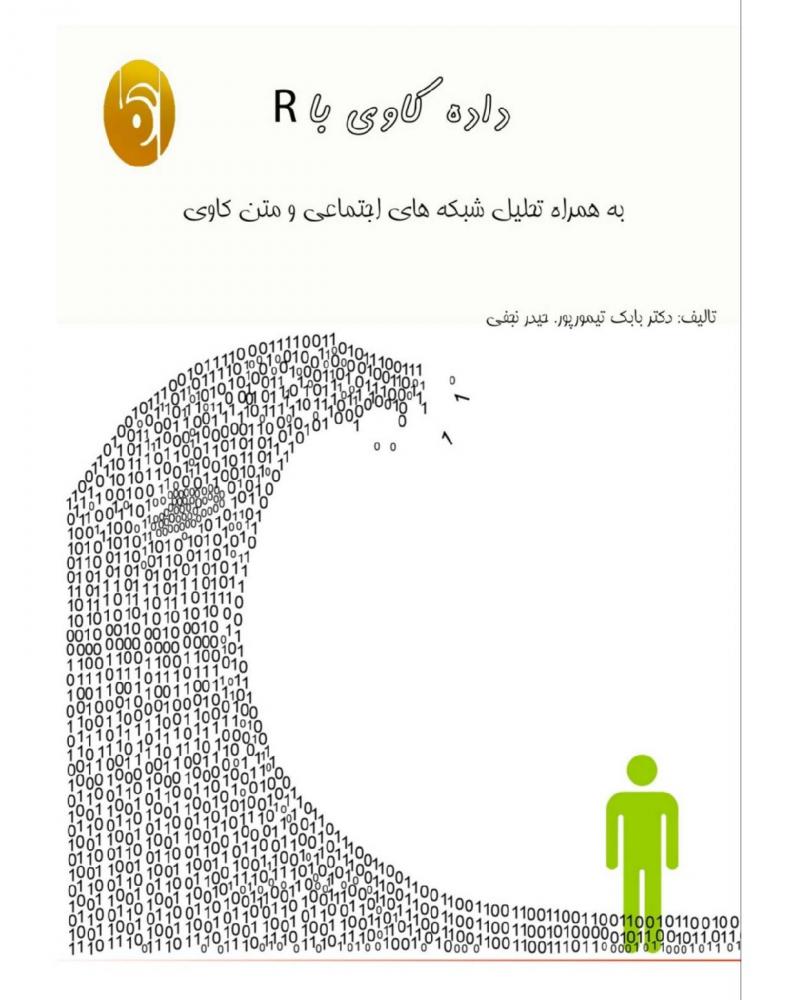 داده کاوی به کمک R: به همراه متن کاوی و تحلیل شبکه های اجتماعی