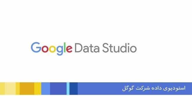 استودیوی داده گوگل