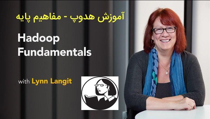 تصویر از ویدئو : آموزش مفاهیم پایه هدوپ – لیندا