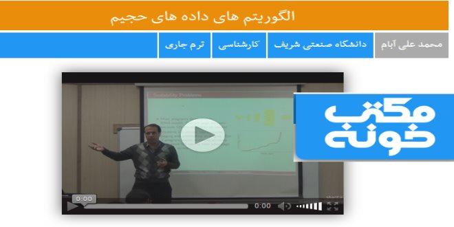 تصویر از برگزاری کلاس الگوریتم های داده های حجیم – مکتب خونه