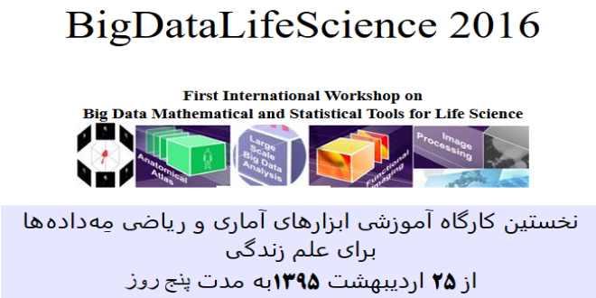 تصویر از کارگاه آموزشی ابزارهای آماری و ریاضی مه داده ها برای علم زندگی