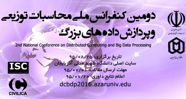 تصویر از دومین کنفرانس ملی محاسبات توزیعی و پردازش داده های بزرگ