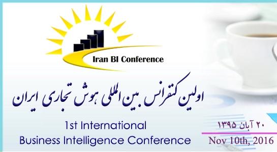 تصویر از اولین کنفرانس بین المللی هوش تجاری ایران