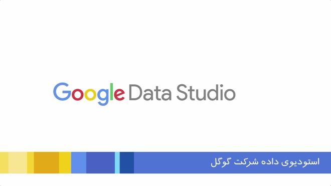 تصویر از معرفی استودیوی داده گوگل