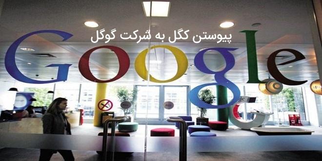 تصویر از خریداری استارتاپ کگل Kaggle توسط گوگل