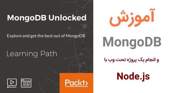 تصویر از ویدئو : آموزش MongoDB و تولید یک برنامه تحت وب با Node.js