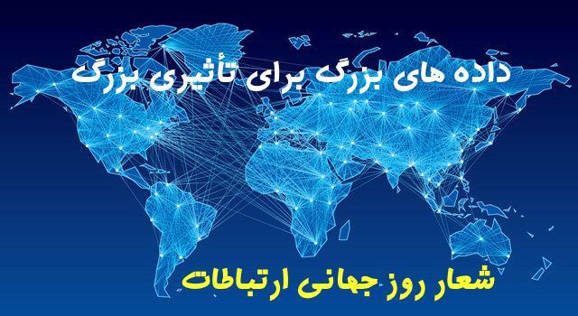 تصویر از داده های بزرگ برای تأثیری بزرگ – شعار روز جهانی ارتباطات