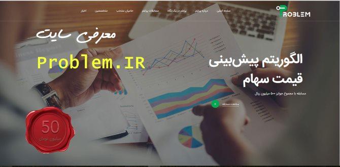 تصویر از طلوعی نو در حوزه تحلیل داده کشور : سایت Problem.ir