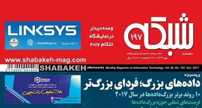 تصویر از ماهنامه شبکه مهرماه ۹۶ با ویژه نامه داده های بزرگ