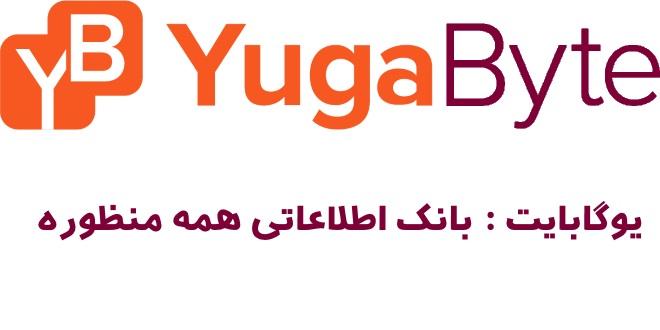 تصویر از انتشار نسخه آزمایشی YugaByte – یک بانک اطلاعاتی همه منظوره