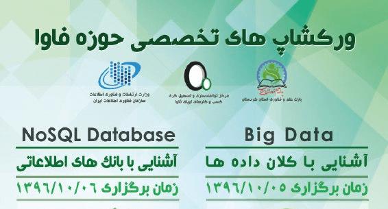 تصویر از کارگاه تخصصی کلان داده و بانک های اطلاعاتی NoSQL در سنندج