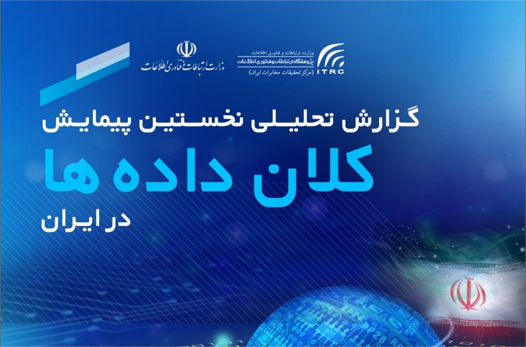 تصویر از گزارش تحلیلی نخستین پیمایش کلان دادهها در ایران