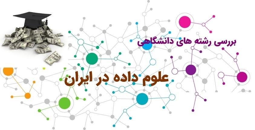 تصویر از رشتههای دانشگاهی مرتبط با حوزه علمداده در ایران