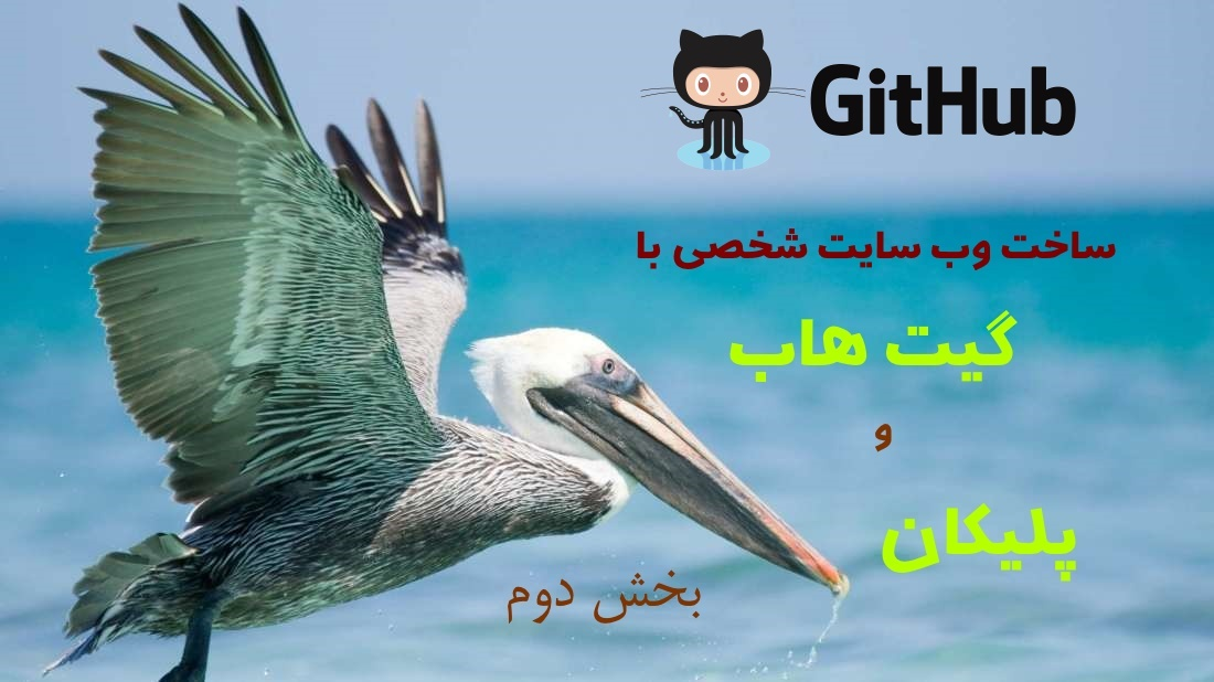 تصویر از ساخت وب سایت شخصی با پایتون، پلیکان و گیتهاب – بخش دوم