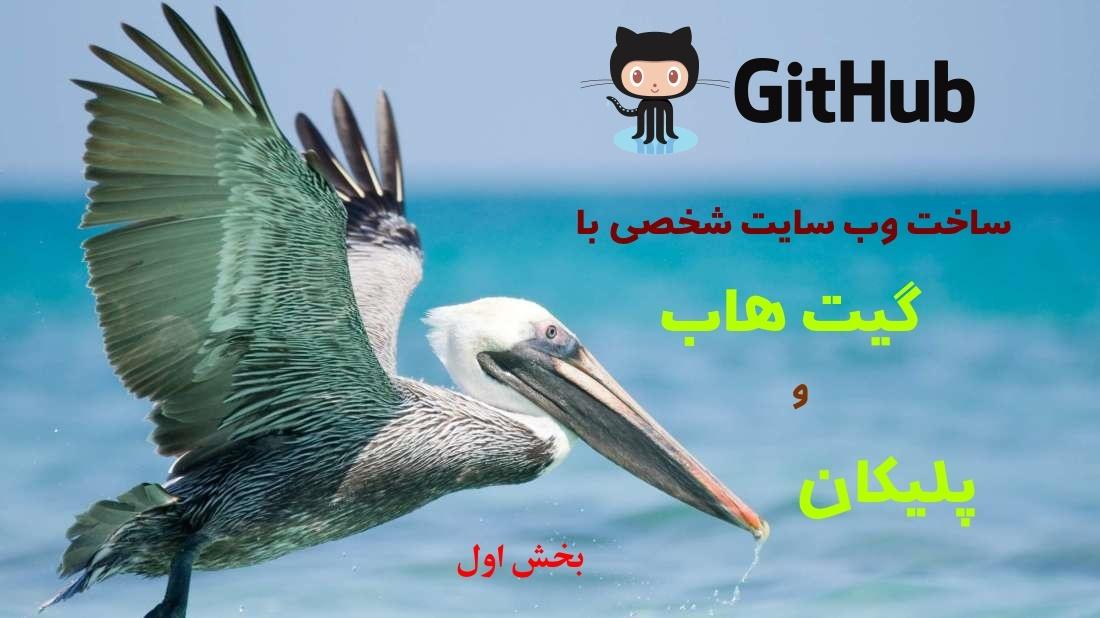 تصویر از ساخت وب سایت شخصی با پایتون، پلیکان و گیتهاب – بخش اول