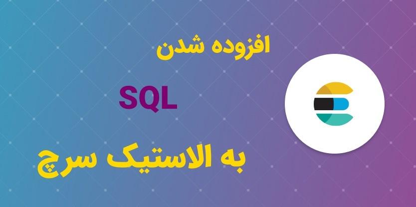 تصویر از افزوده شدن SQL به الاستیک سرچ