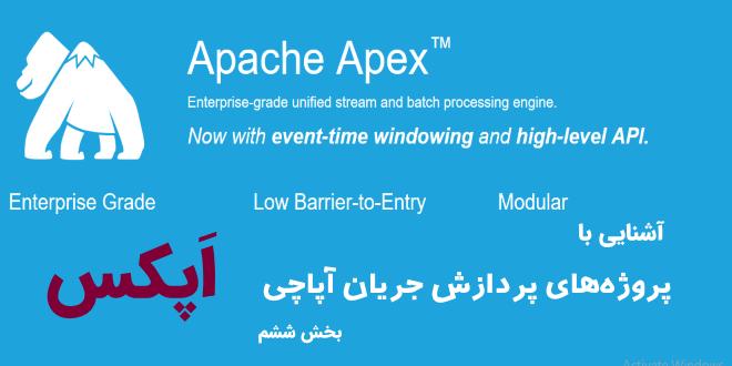 تصویر از آپاچی اَپکس : چارچوب پردازش داده سازمانی