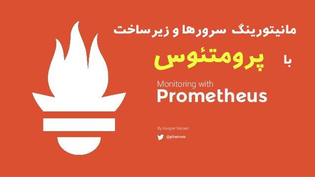 تصویر از نگاهی به صنعت مانیتورینگ با معرفی Prometheus