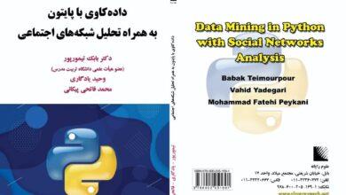 تصویر از معرفی کتاب : داده کاوی با پایتون به همراه تحلیل شبکه های اجتماعی